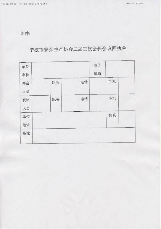 pdf         征集宁波市安全生产协会会牌设计方案         浙江省
